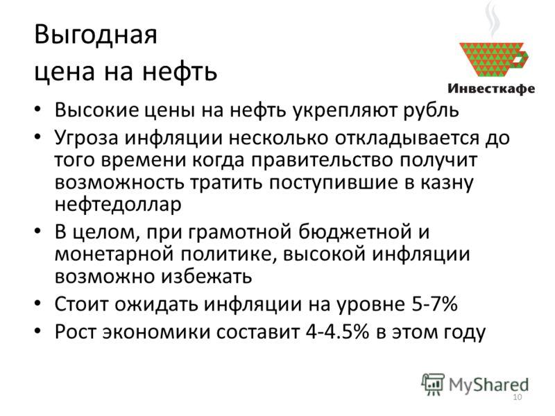 Выгодная цена на нефть Высокие цены на нефть укрепляют рубль Угроза инфляции несколько откладывается до того времени когда правительство получит возможность тратить поступившие в казну нефтедоллар В целом, при грамотной бюджетной и монетарной политик