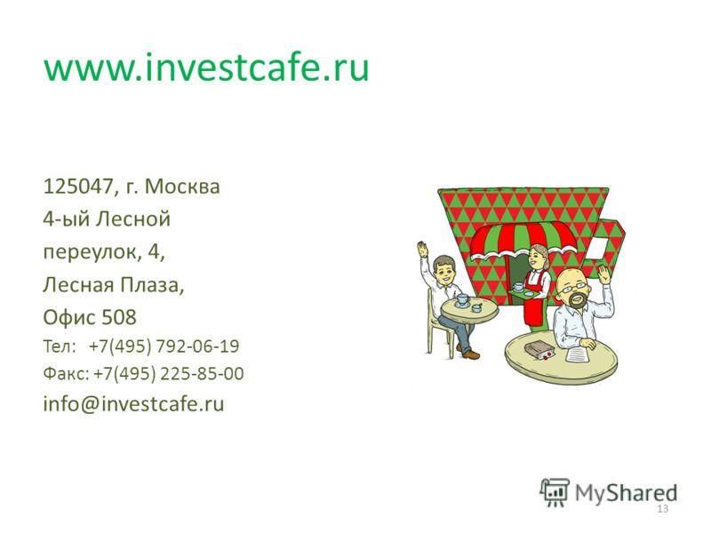 www.investcafe.ru 125047, г. Москва 4-ый Лесной переулок, 4, Лесная Плаза, Офис 508 Тел: +7(495) 792-06-19 Факс: +7(495) 225-85-00 info@investcafe.ru 13