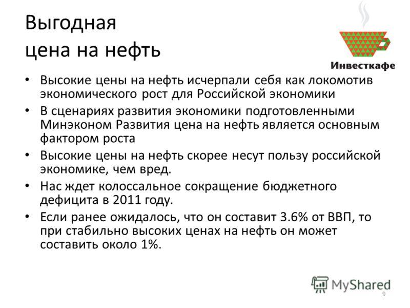 Выгодная цена на нефть Высокие цены на нефть исчерпали себя как локомотив экономического рост для Российской экономики В сценариях развития экономики подготовленными Минэконом Развития цена на нефть является основным фактором роста Высокие цены на не
