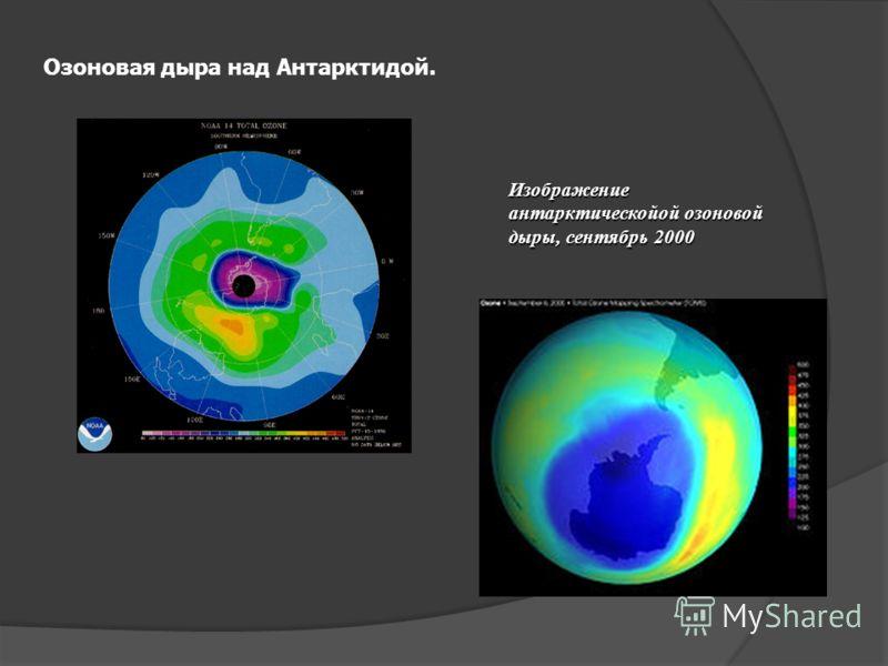 Озоновая дыра над Антарктидой. Изображение антарктическойой озоновой дыры, сентябрь 2000