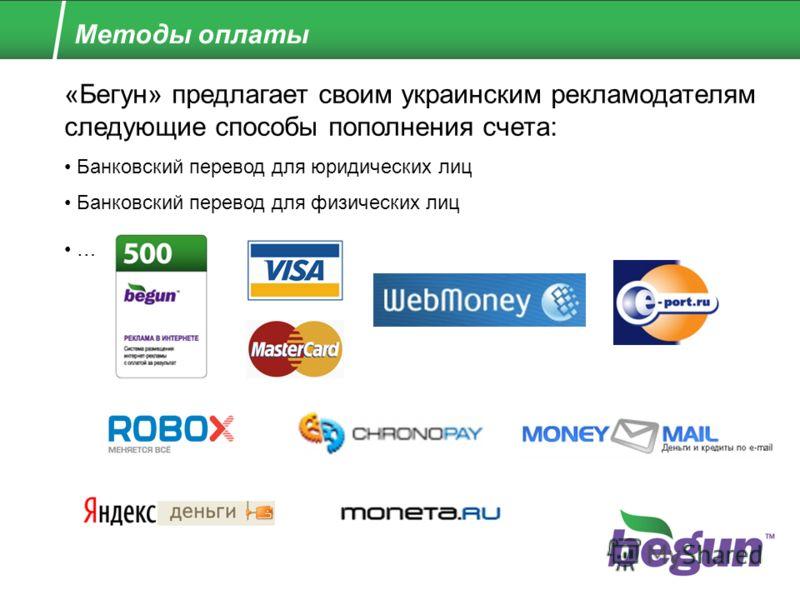 Методы оплаты «Бегун» предлагает своим украинским рекламодателям следующие способы пополнения счета: Банковский перевод для юридических лиц Банковский перевод для физических лиц …