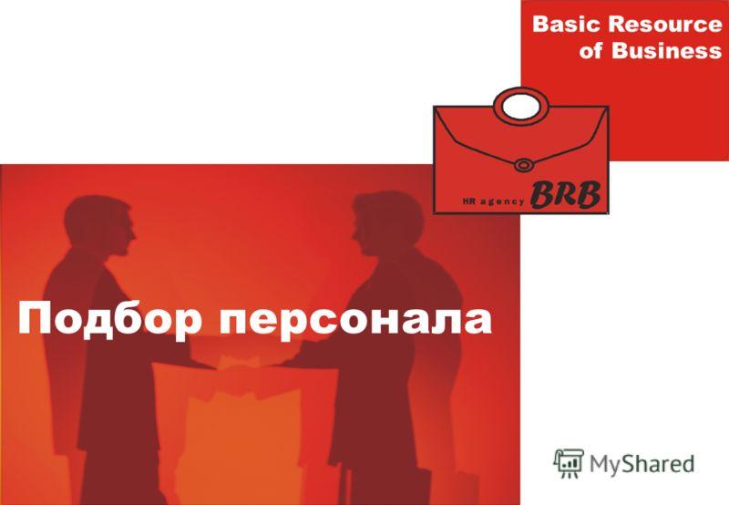 Подбор персонала Basic Resource of Business