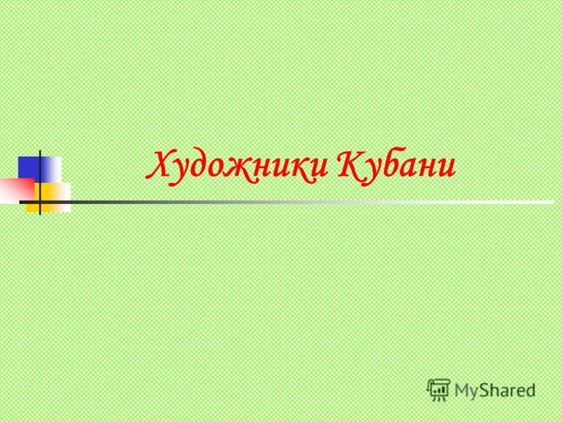 Художники Кубани