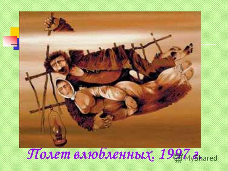 Полет влюбленных. 1997 г.