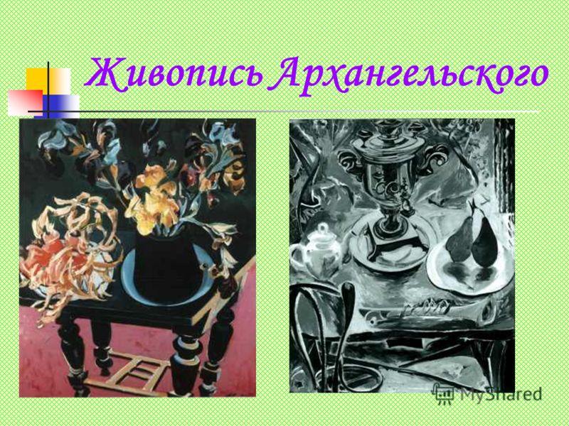 Живопись Архангельского