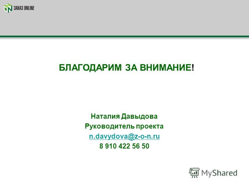 Наталия Давыдова Руководитель проекта n.davydova@z-o-n.ru 8 910 422 56 50 БЛАГОДАРИМ ЗА ВНИМАНИЕ!