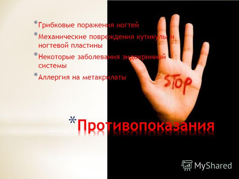 * Грибковые поражения ногтей * Механические повреждения кутикулы и ногтевой пластины * Некоторые заболевания эндокринной системы * Аллергия на метакрилаты