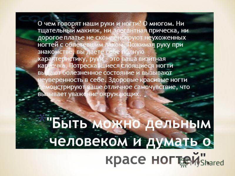 * О чем говорят наши руки и ногти? О многом. Ни тщательный макияж, ни элегантная прическа, ни дорогое платье не скомпенсируют неухоженных ногтей с облетевшим лаком. Пожимая руку при знакомстве, вы даете себе полную характеристику, руки - это ваша виз