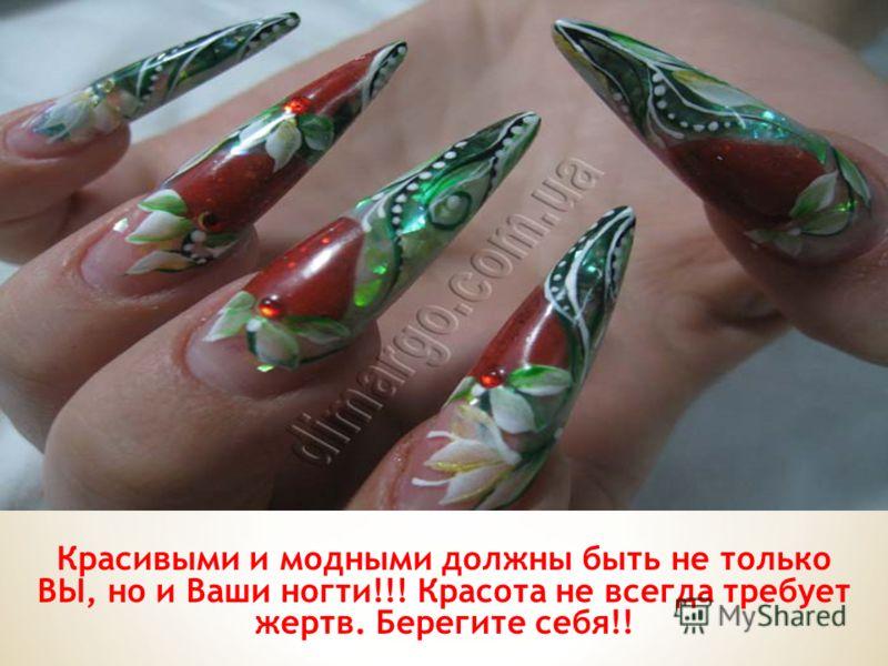 Красивыми и модными должны быть не только ВЫ, но и Ваши ногти!!! Красота не всегда требует жертв. Берегите себя!!