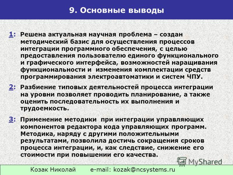 Козак Николай e-mail: kozak@ncsystems.ru 9. Основные выводы 1: Решена актуальная научная проблема – создан методический базис для осуществления процессов интеграции программного обеспечения, с целью предоставления пользователю единого функционального