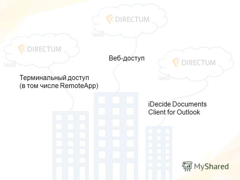iDecide Documents Client for Outlook Терминальный доступ (в том числе RemoteApp) Веб-доступ
