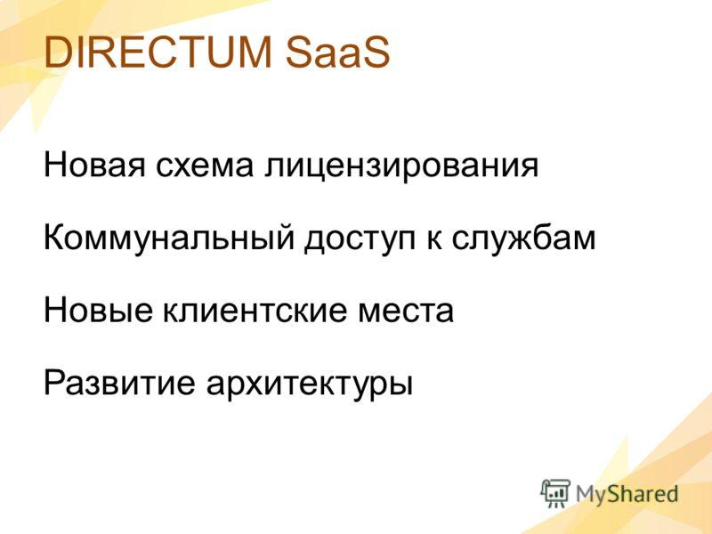 DIRECTUM SaaS Новая схема лицензирования Коммунальный доступ к службам Новые клиентские места Развитие архитектуры