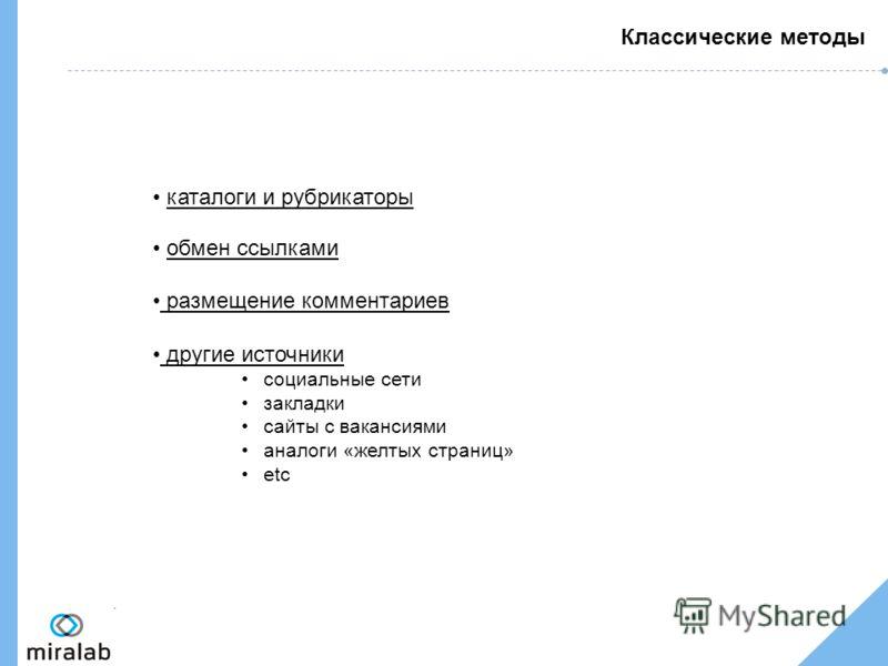 Классические методы каталоги и рубрикаторы обмен ссылками размещение комментариев другие источники социальные сети закладки сайты с вакансиями аналоги «желтых страниц» etc