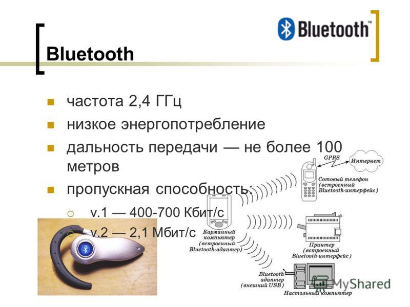 Bluetooth частота 2,4 ГГц низкое энергопотребление дальность передачи не более 100 метров пропускная способность: v.1 400-700 Кбит/с v.2 2,1 Мбит/с