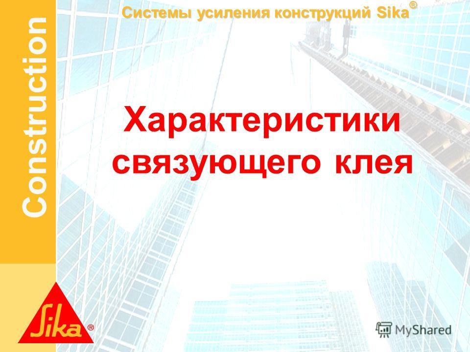 Системы усиления конструкций Sika ® Construction Характеристики связующего клея