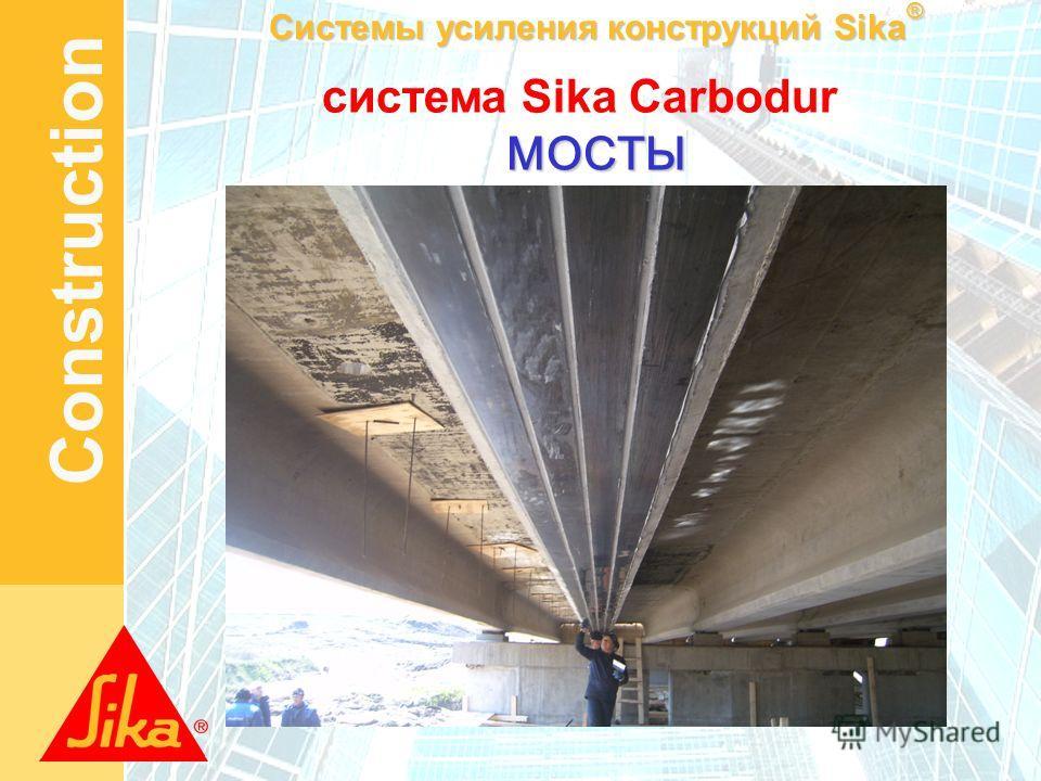 Системы усиления конструкций Sika ® Construction система Sika Carbodur МОСТЫ