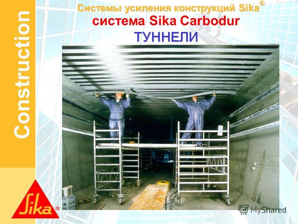 Системы усиления конструкций Sika ® Construction ТУННЕЛИ система Sika Carbodur