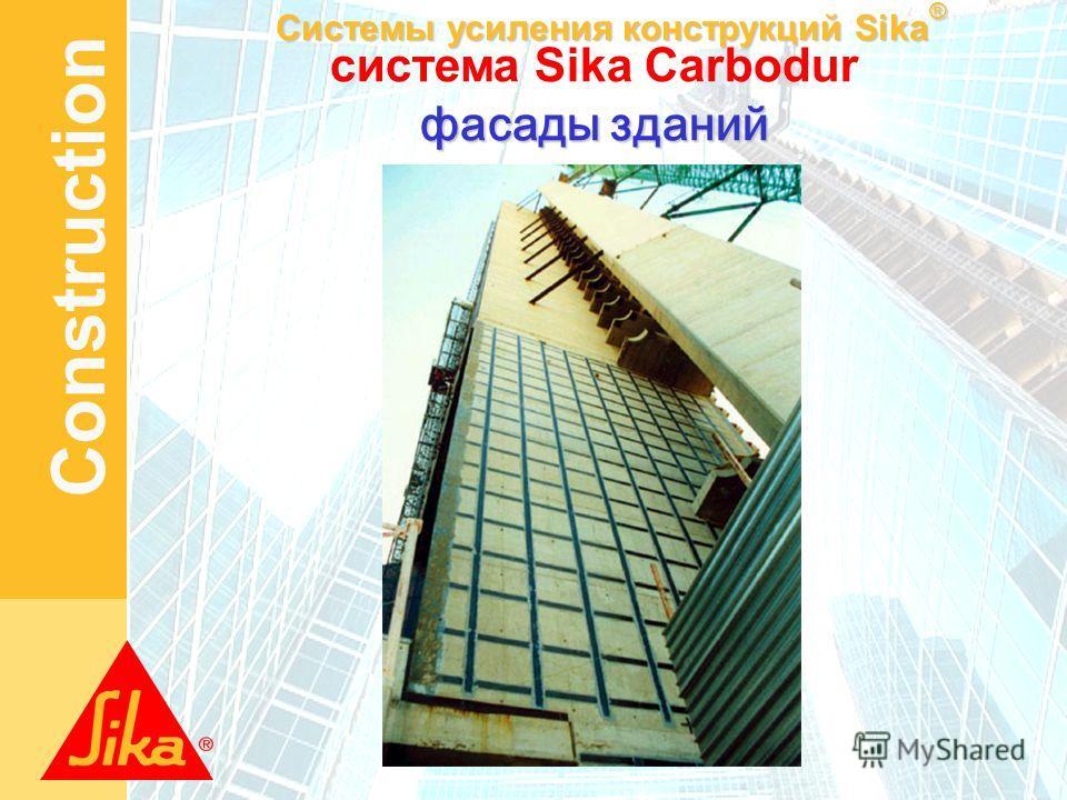 Системы усиления конструкций Sika ® Construction система Sika Carbodur фасады зданий