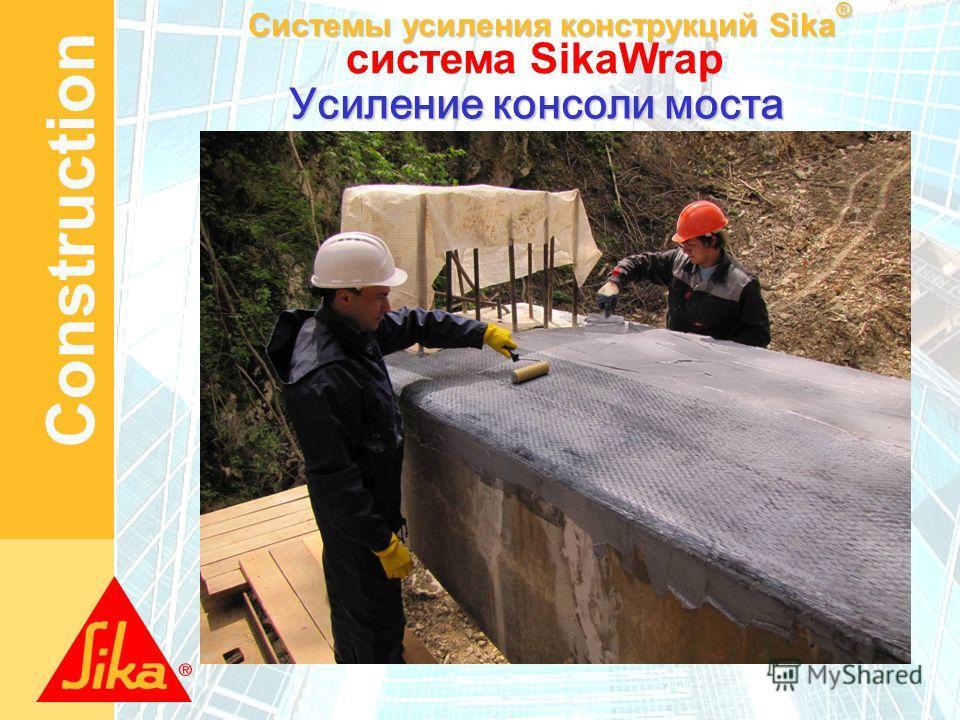 Системы усиления конструкций Sika ® Construction Усиление консоли моста система SikaWrap