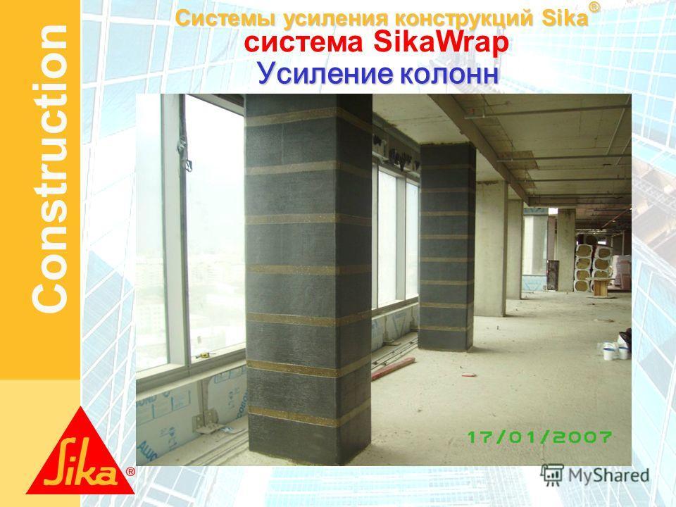 Системы усиления конструкций Sika ® Construction Усиление колонн система SikaWrap