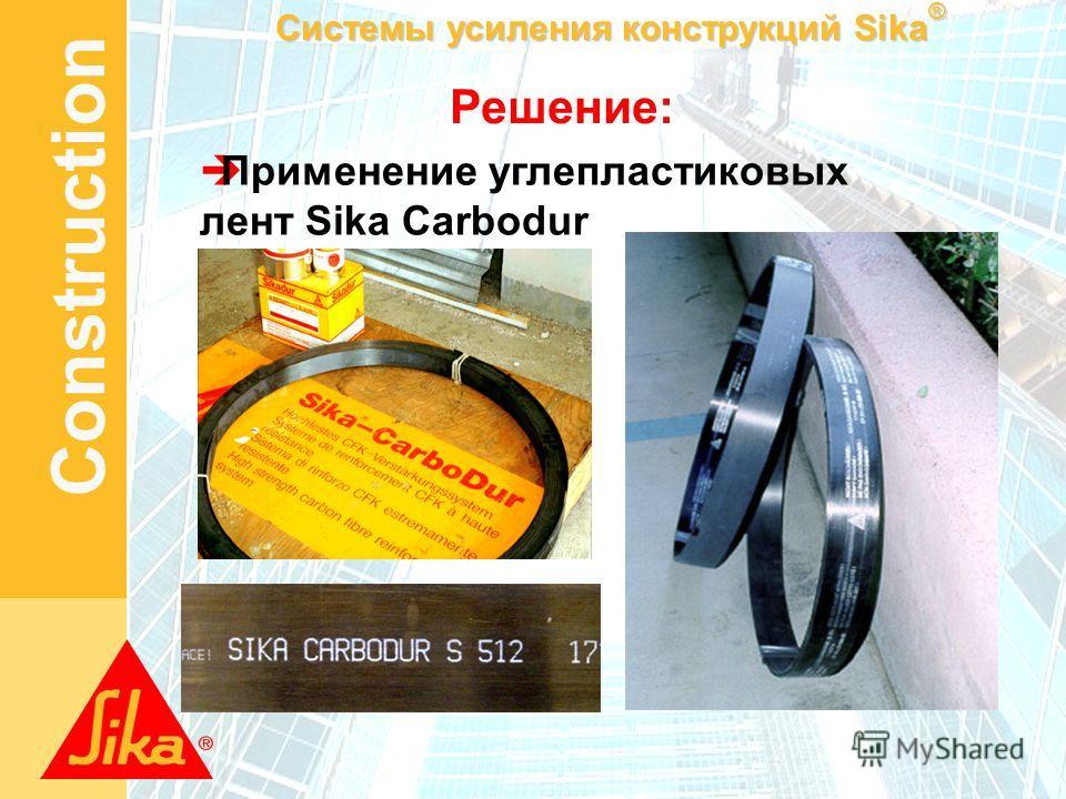 Системы усиления конструкций Sika ® Construction Решение: Применение углепластиковых лент Sika Carbodur