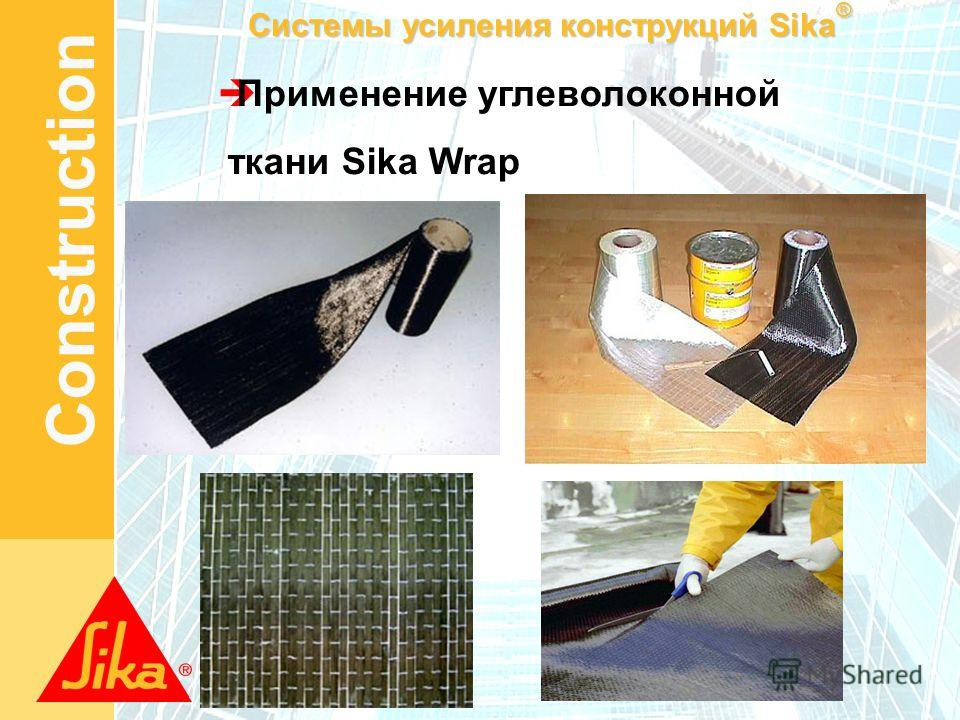 Системы усиления конструкций Sika ® Construction Применение углеволоконной ткани Sika Wrap