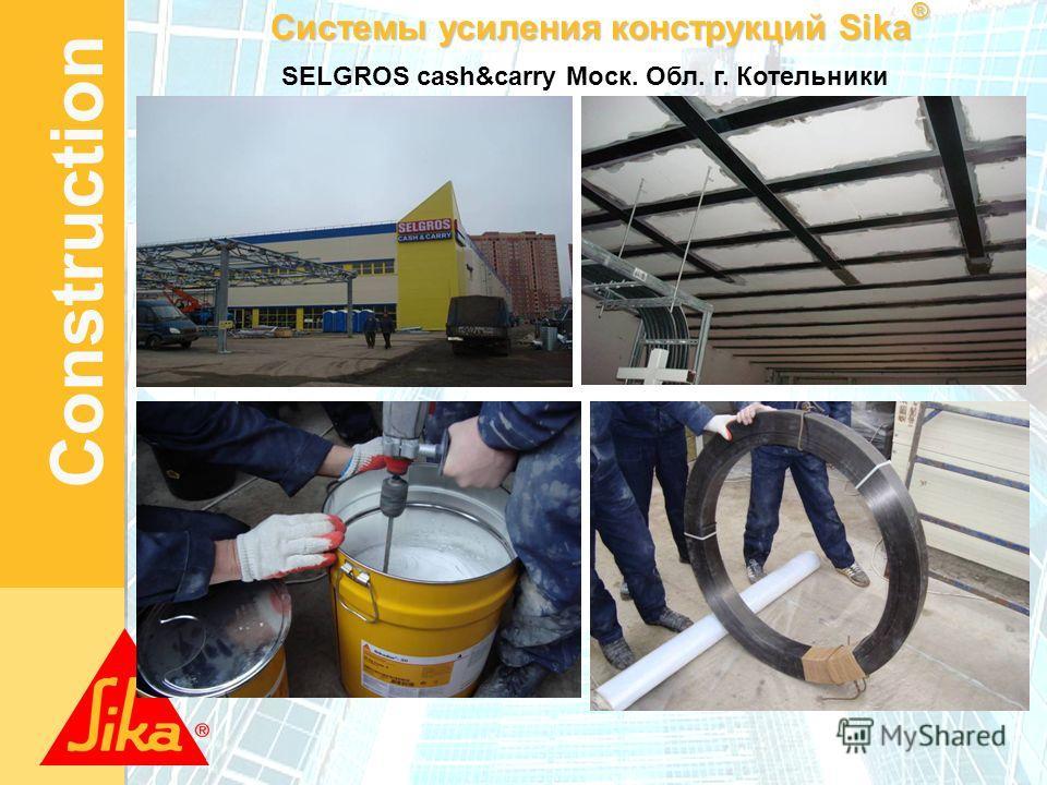 Системы усиления конструкций Sika ® Construction SELGROS cash&carry Моск. Обл. г. Котельники