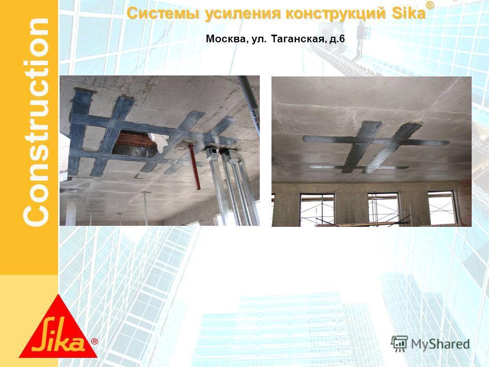 Системы усиления конструкций Sika ® Construction Москва, ул. Таганская, д.6