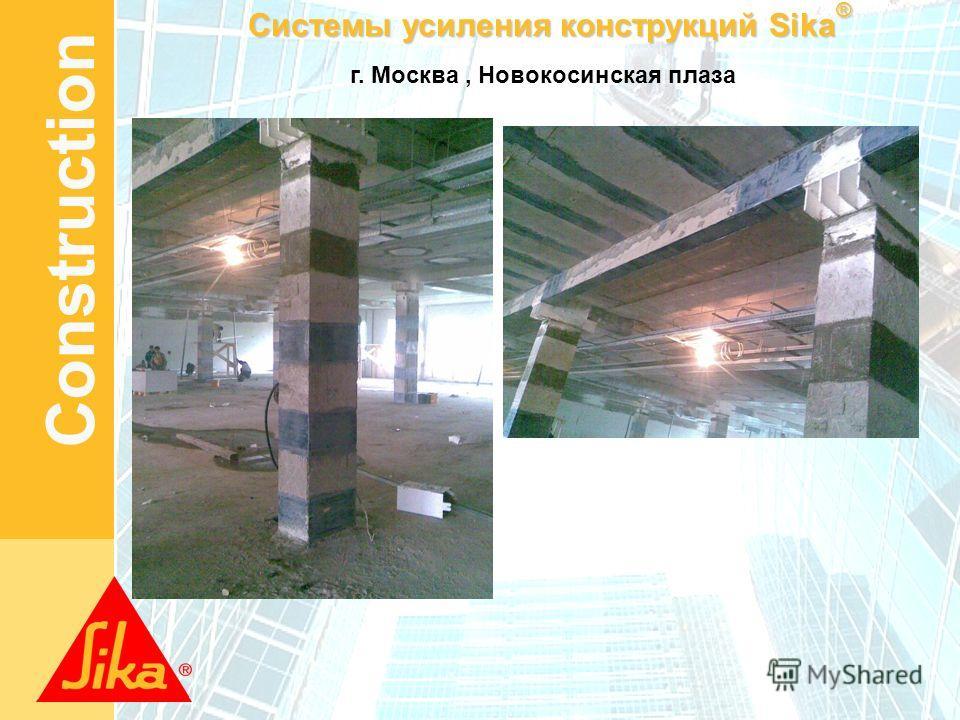 Системы усиления конструкций Sika ® Construction г. Москва, Новокосинская плаза