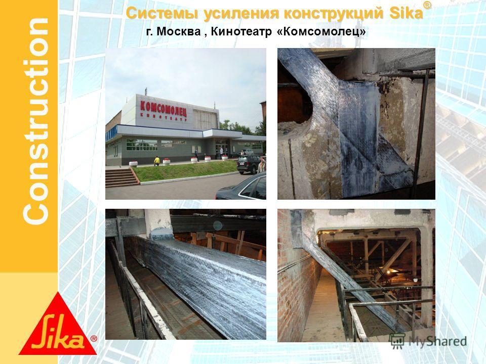 Системы усиления конструкций Sika ® Construction г. Москва, Кинотеатр «Комсомолец»