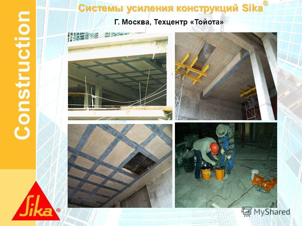 Системы усиления конструкций Sika ® Construction Г. Москва, Техцентр «Тойота»