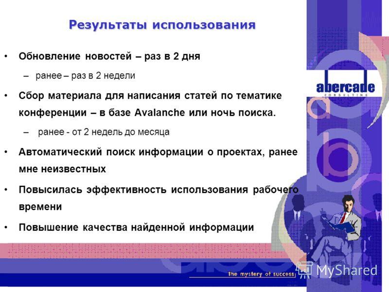 www.abercade.ru Результаты использования Обновление новостей – раз в 2 дня –ранее – раз в 2 недели Сбор материала для написания статей по тематике конференции – в базе Avalanche или ночь поиска. – ранее - от 2 недель до месяца Автоматический поиск ин