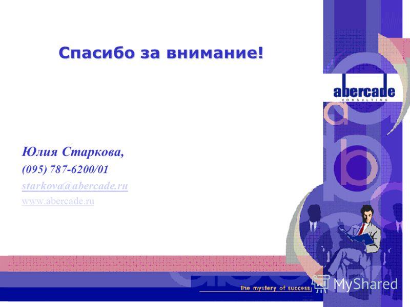 www.abercade.ru Спасибо за внимание! Юлия Старкова, (095) 787-6200/01 starkova@abercade.ru www.abercade.ru