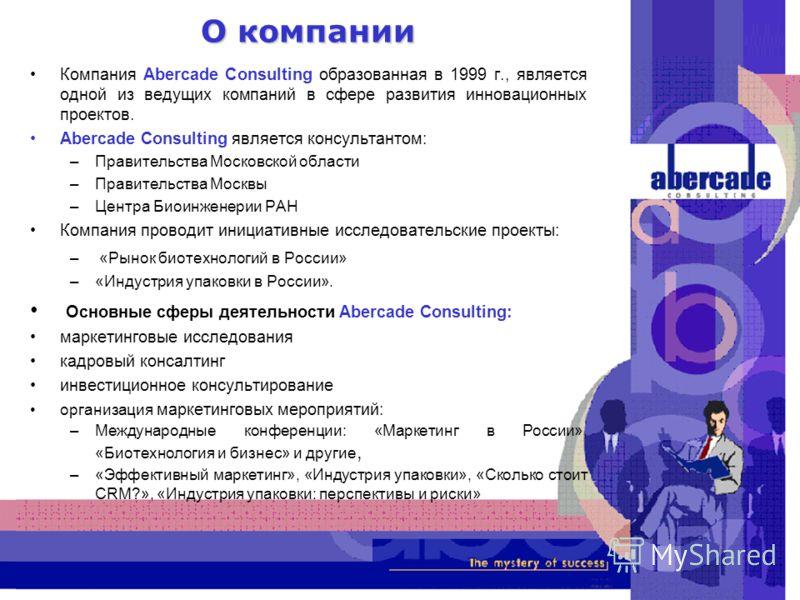 www.abercade.ru О компании Компания Abercade Consulting образованная в 1999 г., является одной из ведущих компаний в сфере развития инновационных проектов. Abercade Consulting является консультантом: –Правительства Московской области –Правительства М