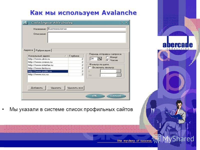 www.abercade.ru Как мы используем Avalanche Мы указали в системе список профильных сайтов