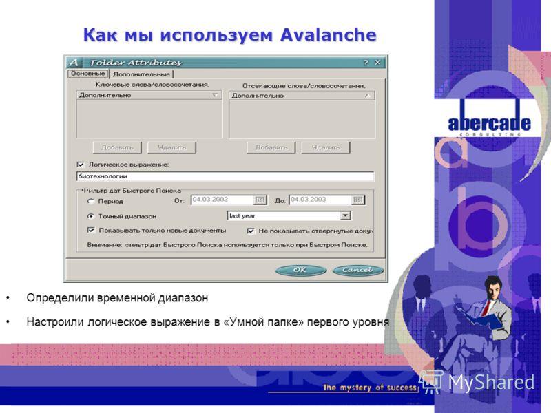 www.abercade.ru Как мы используем Avalanche Определили временной диапазон Настроили логическое выражение в «Умной папке» первого уровня