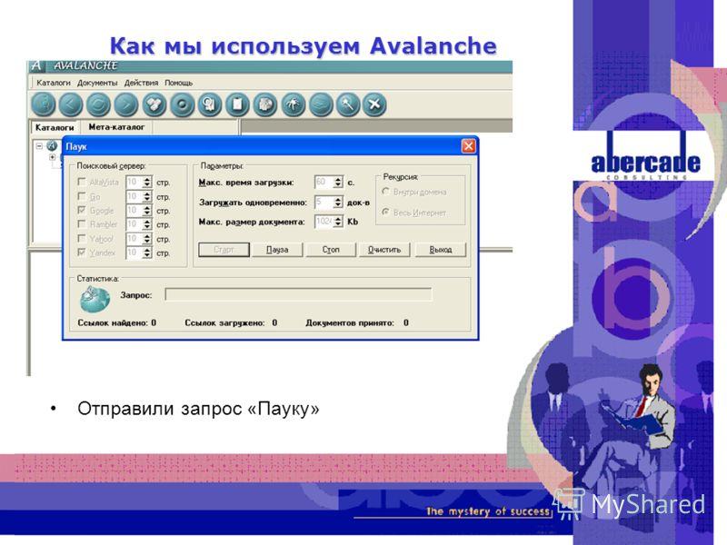 www.abercade.ru Как мы используем Avalanche Отправили запрос «Пауку»