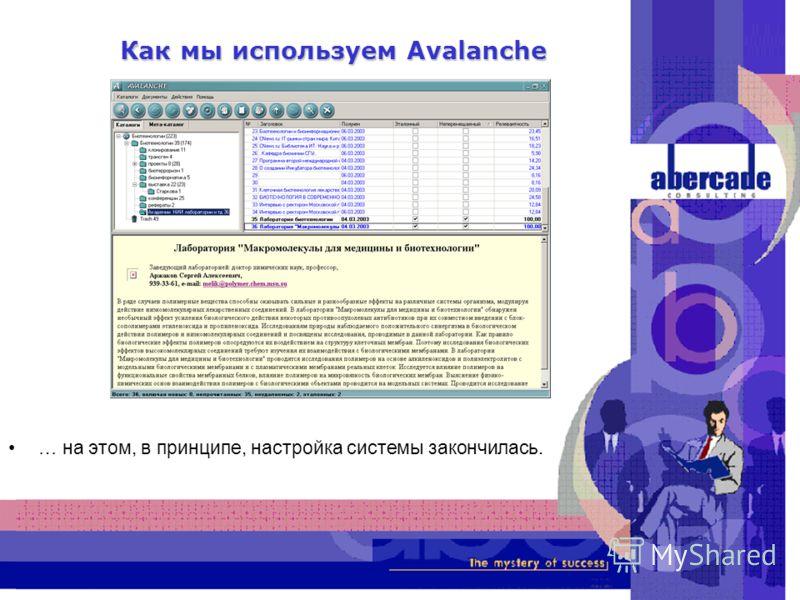 www.abercade.ru Как мы используем Avalanche … на этом, в принципе, настройка системы закончилась.