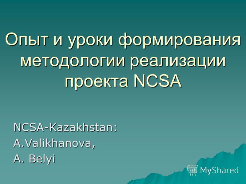Опыт и уроки формирования методологии реализации проекта NCSA NCSA-Kazakhstan: A.Valikhanova, A. Belyi
