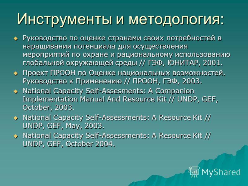 Инструменты и методология: Руководство по оценке странами своих потребностей в наращивании потенциала для осуществления мероприятий по охране и рациональному использованию глобальной окружающей среды // ГЭФ, ЮНИТАР, 2001. Руководство по оценке страна