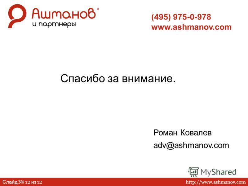 http://www.ashmanov.com Слайд 12 из 12 (495) 975-0-978 www.ashmanov.com Спасибо за внимание. Роман Ковалев adv@ashmanov.com