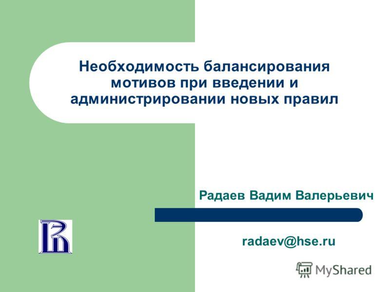 Необходимость балансирования мотивов при введении и администрировании новых правил Радаев Вадим Валерьевич radaev@hse.ru