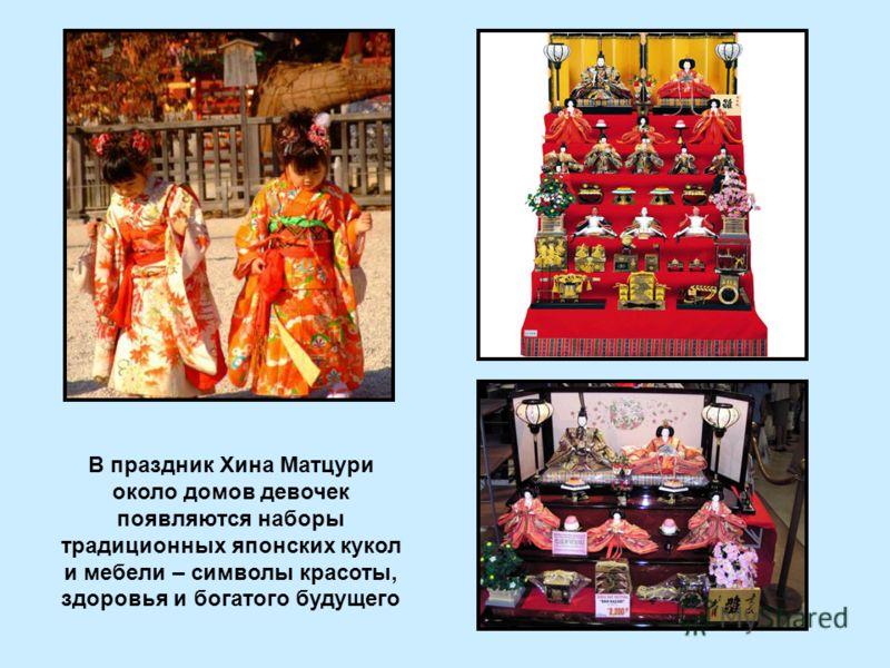 В праздник Хина Матцури около домов девочек появляются наборы традиционных японских кукол и мебели – символы красоты, здоровья и богатого будущего