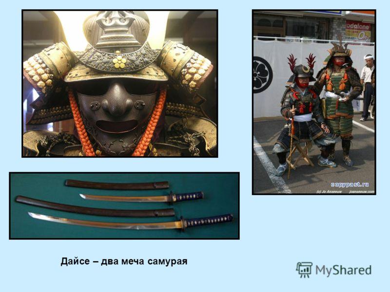 Дайсе – два меча самурая