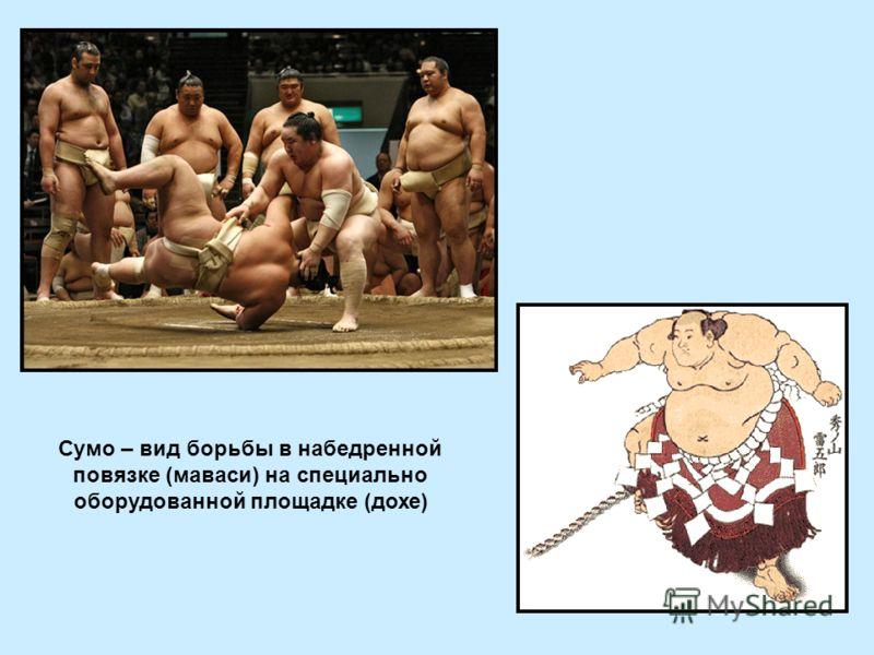 Сумо – вид борьбы в набедренной повязке (маваси) на специально оборудованной площадке (дохе)