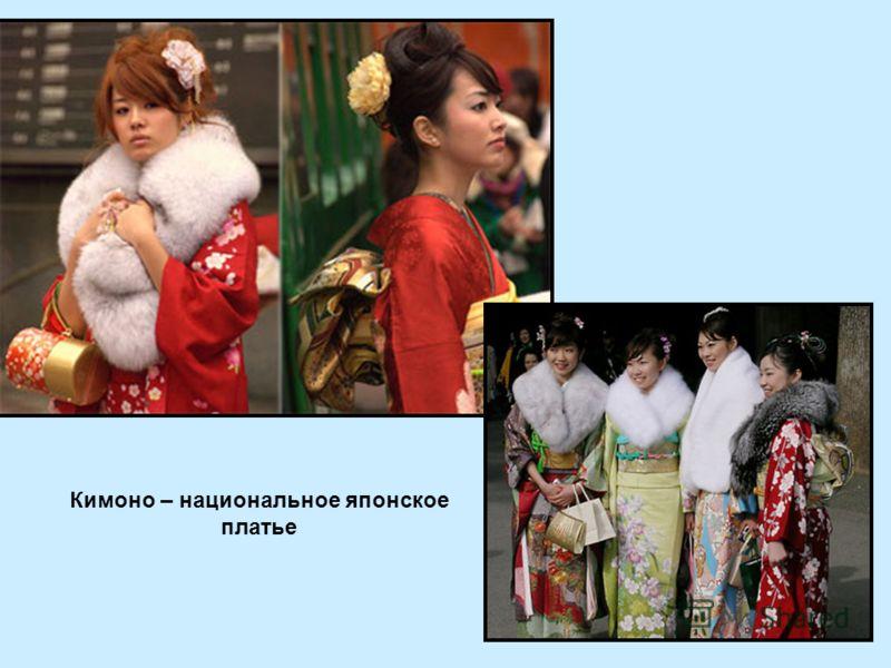 Кимоно – национальное японское платье