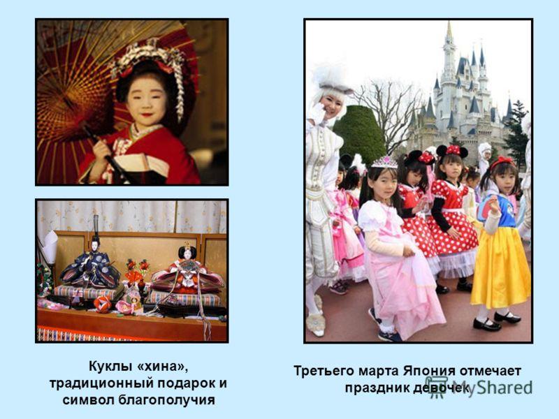 Третьего марта Япония отмечает праздник девочек Куклы «хина», традиционный подарок и символ благополучия