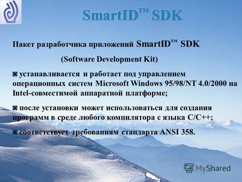 Пакет разработчика приложений SmartID SDK (Software Development Kit) устанавливается и работает под управлением операционных систем Microsoft Windows 95/98/NT 4.0/2000 на Intel-совместимой аппаратной платформе; после установки может использоваться дл