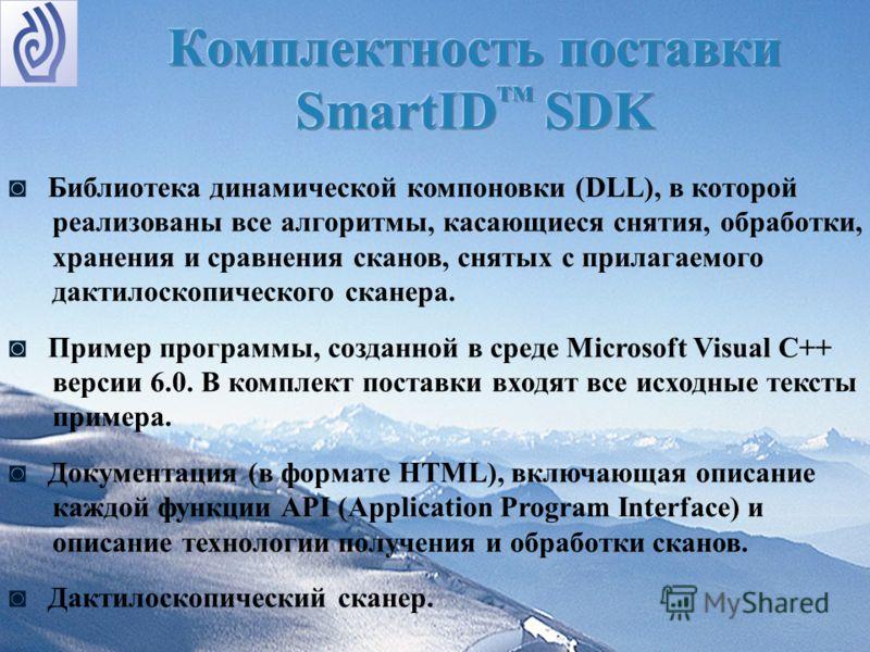 Библиотека динамической компоновки (DLL), в которой реализованы все алгоритмы, касающиеся снятия, обработки, хранения и сравнения сканов, снятых с прилагаемого дактилоскопического сканера. Пример программы, созданной в среде Microsoft Visual C++ верс