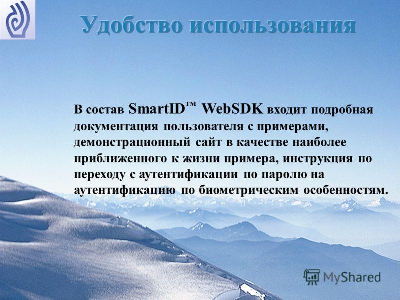 В состав SmartID WebSDK входит подробная документация пользователя с примерами, демонстрационный сайт в качестве наиболее приближенного к жизни примера, инструкция по переходу с аутентификации по паролю на аутентификацию по биометрическим особенностя
